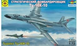 Ту-16К-10 Туполев - МОДЕЛИСТ 207271 1/72