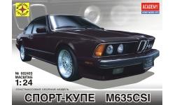 BMW M635CSi E24 1984 - МОДЕЛИСТ 602403 1/24