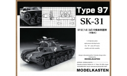 Траки рабочие для Type 97 Chi-Ha / Type 1 Chi-He / Ho-Ni I / Type 3 Chi-Nu Mitsubishi - MODELKASTEN SK-31 1/35