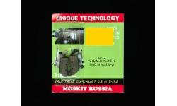 Глушители для Pz.Kpfw. III, Ausf. E-L & StuG III, Ausf. B-G - MOSKIT 35-12 1/35