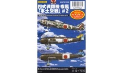 Ki-84-Ia Nakajima, Hayate - MYK DESIGN A-72043 1/72