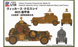 Vickers Crossley M25 - PIT-ROAD G-32 1/35