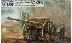 Type 90 75-mm Field Gun - PIT-ROAD G-41 1/35