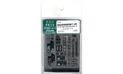 Фототравление для T-2 Mitsubishi (PLATZ) - PLATZ M72-21 1/72
