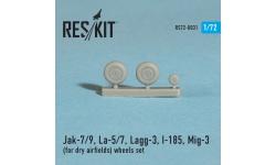 И-185 / МиГ-3 / Ла-5/7 / ЛаГГ-3 / Як-7/9. Колеса шасси - RESKIT RS72-0031 1/72
