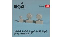 И-185 / МиГ-3 / Ла-5/7 / ЛаГГ-3 / Як-7/9. Колеса шасси - RESKIT RS48-0031 1/48