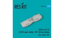 CH-53E Super Stallion / MH-53E Sea Dragon, Sikorsky. Конверсионный набор (ITALERI/REVELL) - RESKIT RSU72-0044 1/72