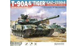 Т-90А & ГАЗ-233014, Тигр - SUYATA NO 002 1/48