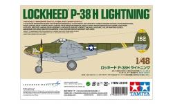 P-38H Lockheed, Lightning - TAMIYA 25199 1/48