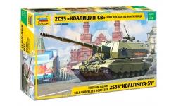 2С35 Уралтрансмаш, Коалиция-СВ - ЗВЕЗДА 3677 1/35