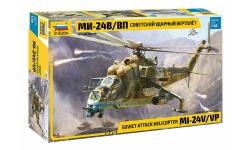 Ми-24В/ВП Миль - ЗВЕЗДА 4823 1/48