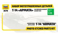 Фототравление для Т-14, Армата (ЗВЕЗДА) - ЗВЕЗДА 1125 1/35