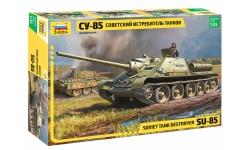 СУ-85 УЗТМ - ЗВЕЗДА 3690 1/35