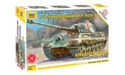 Tiger II, Pz. Kpfw. VI Ausf. B (с башней Henschel) Henschel - ЗВЕЗДА 5023 1/72