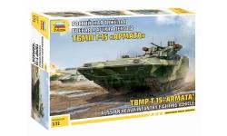 Т-15 УВЗ, ТБМП - ЗВЕЗДА 5057 1/72