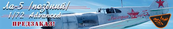 Открыт предзаказ на модель CLEAR PROP CPA72030 - Ла-5 Лавочкин 1/72