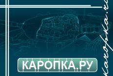 КАРОПКА.РУ
