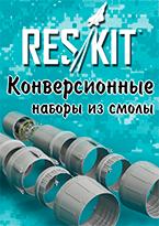 Конверсионные наборы из смолы RESKIT